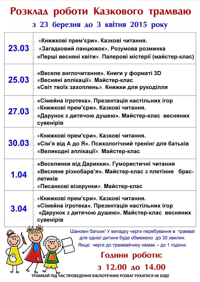 Расписание книжных мероприятий в Сказочном трамвае на Подоле