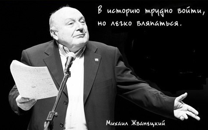 Гений бытового мудрого юмора Михаил Жванецкий