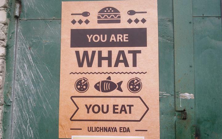 Уличная еда - 10: ты то, что ты ешь