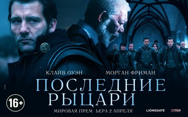 Состоялся допремьерный показ фильма «Последние рыцари»