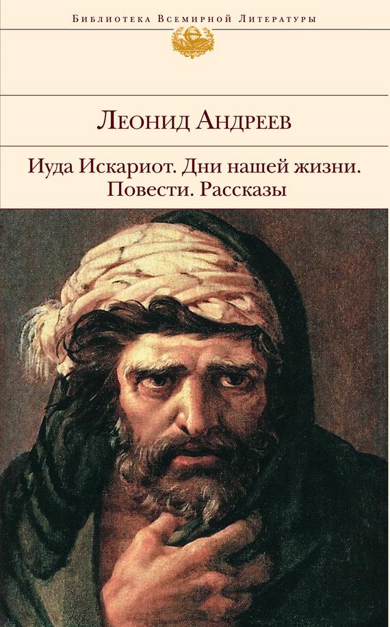 Андреев Л. «Баргамот и Гараська»