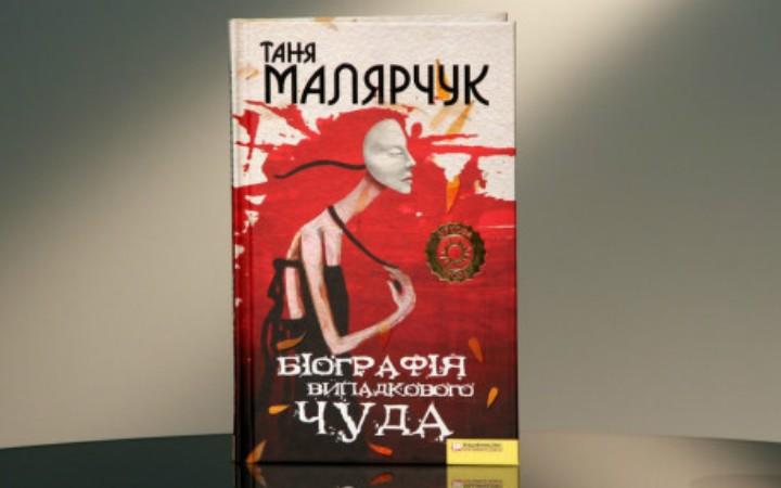 «Біографія випадкового чуда» Таня Малярчук