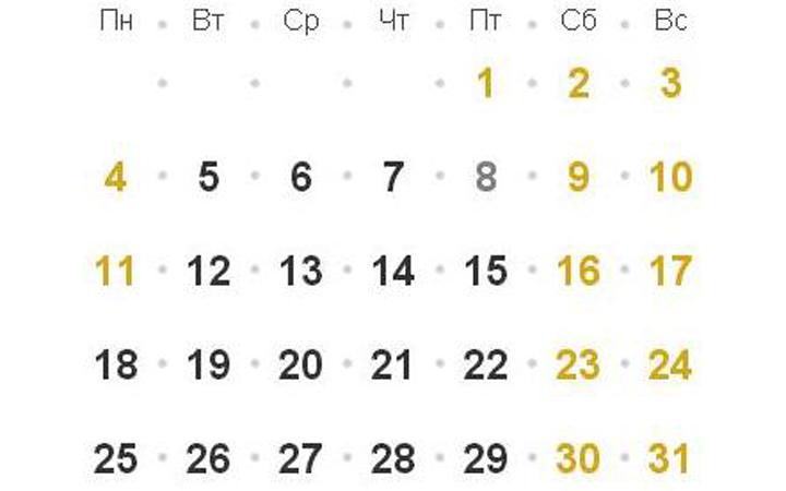 Календарь майских праздников 2015