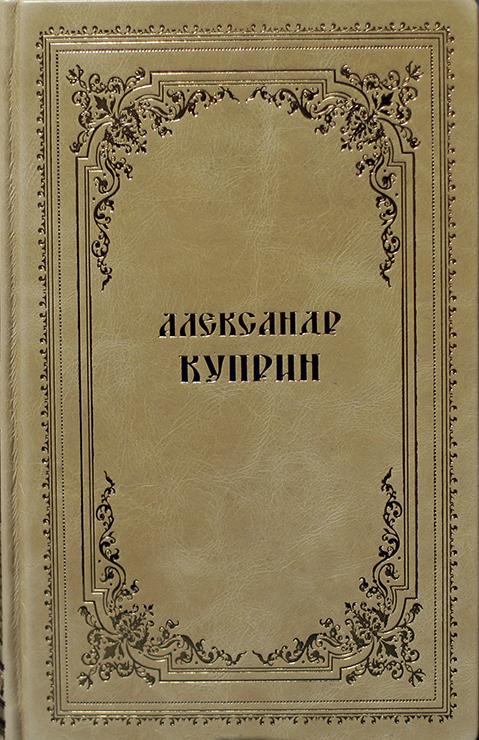 Куприн А. И «Святая ложь»