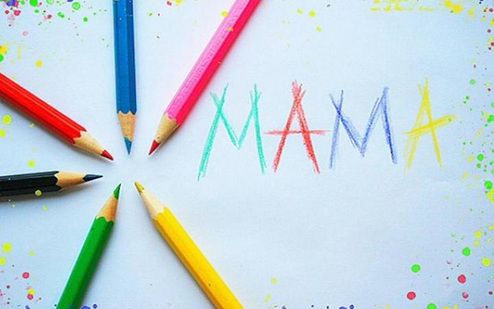 Мама День Матери