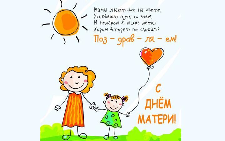 День Матери. Поздравление