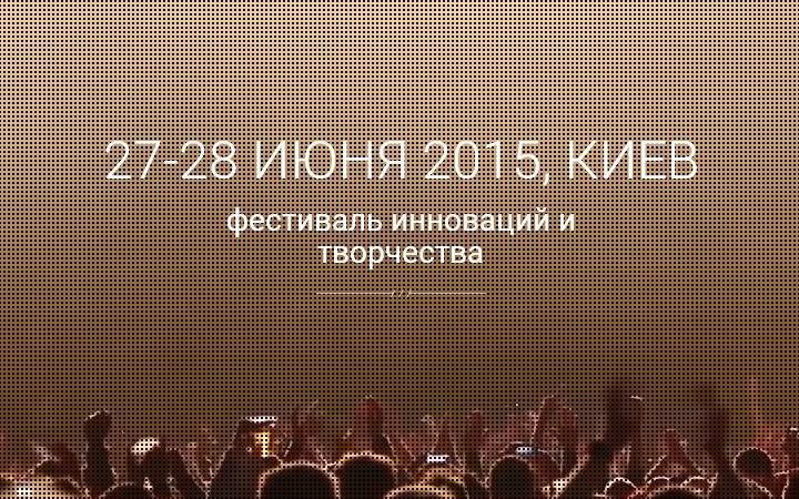 Фестиваль инноваций и творчества