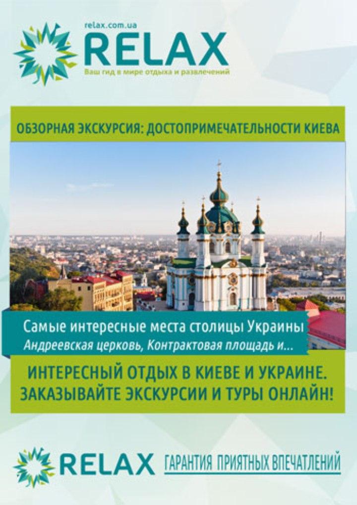 Лучшие из киевских красот