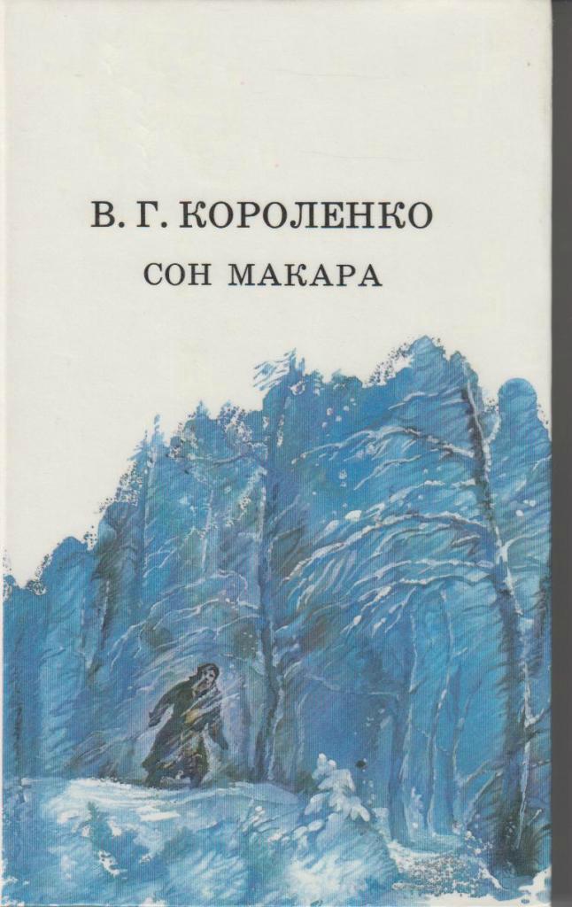 Кароленко В. Г. «Сон Макара»