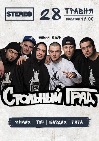 Где посмотреть афишу концертов Киева и сразу же купить билет на понравившийся концерт? Билеты на концерты в Киеве от супермаркета отдыха и развлечений Relax - покупай здесь и сейчас!