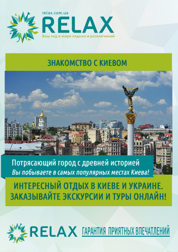Экскурсия знакомство с Киевом афиша