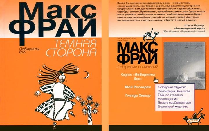 """Книга Макса Фрая """"Темная сторона"""""""