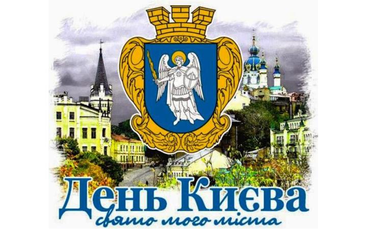 День Киева логотип