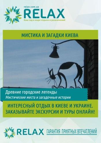 Мистика и загадки Киева