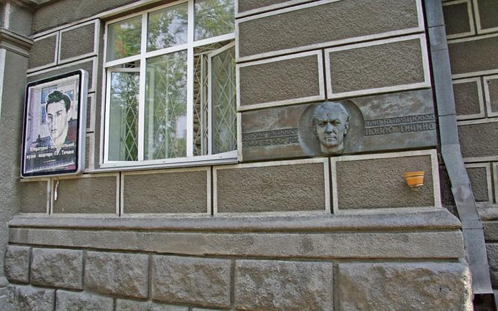Литературный музей-квартира Павла Тычины