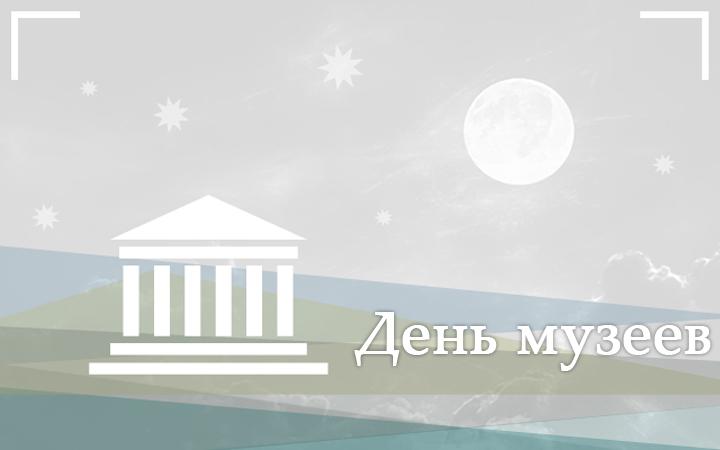 День музеев