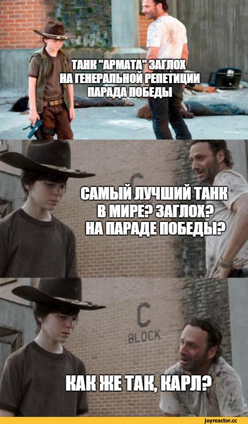 танк Армата заглох