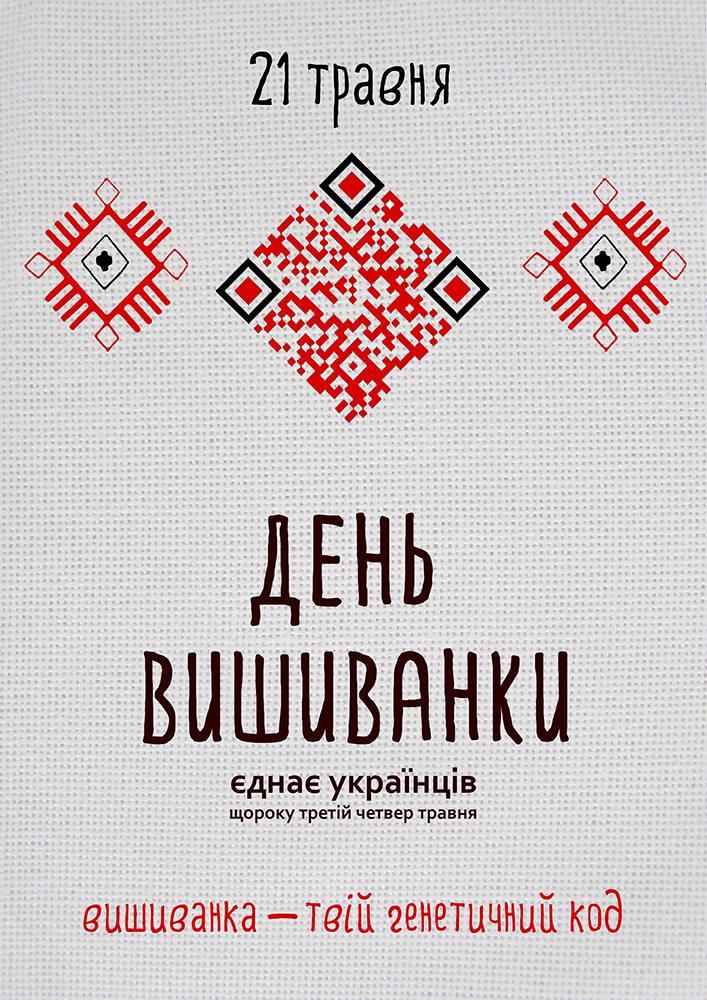 День вышиванки постер