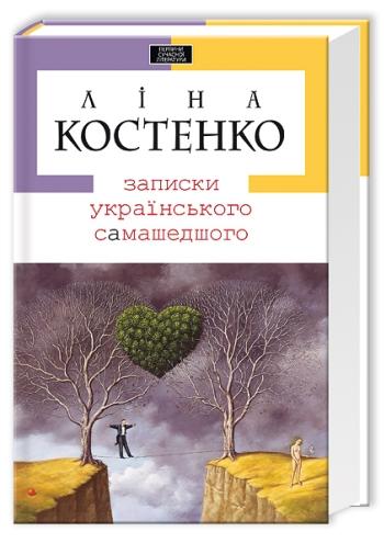 Лина Костенко «Записки українського самашедшого»