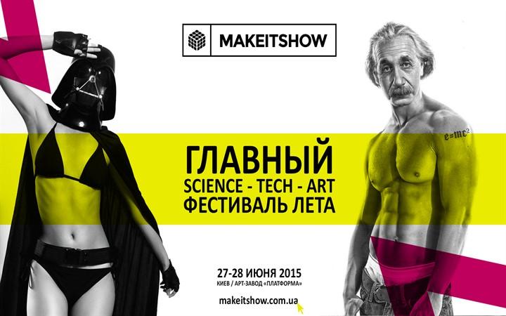 makeitshow