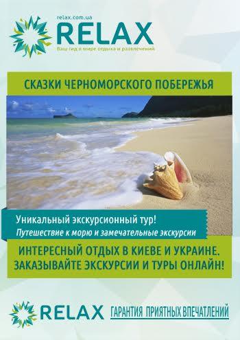 Сказки Черноморского побережья. Экскурсионный тур в Одесскую область постер