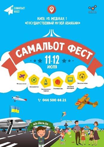 Самальот Фест. Фестиваль в Киеве