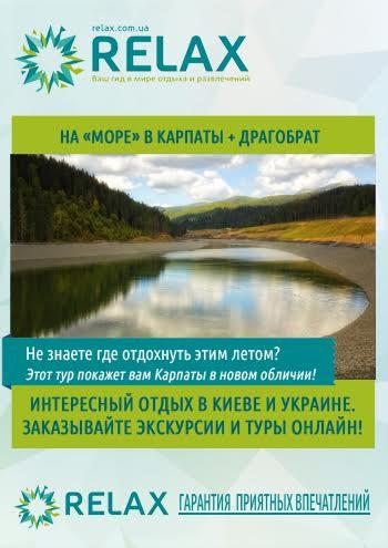 тур На «море» в Карпаты + Драгобрат афиша