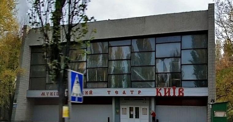 Муниципальный театр «Киев»
