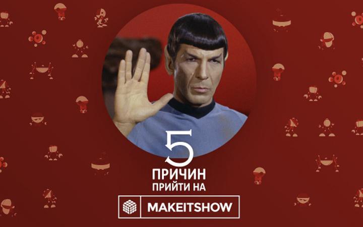 5 причин прийти на Make It Show
