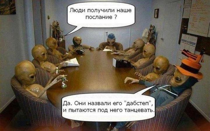 НЛО Пришельцы Дабстеп Приколы