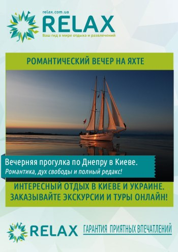 Романтическая прогулка на яхте (для двоих) в Киеве