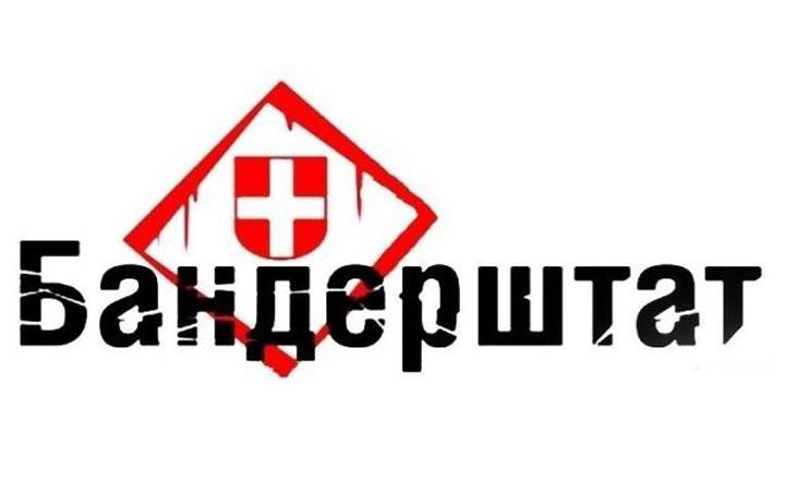 Фестиваль Бандерштадт логотип