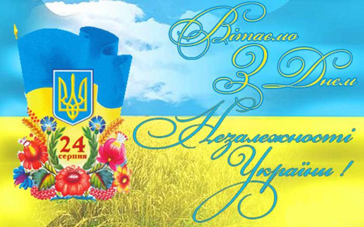картинки с днём независимости украины