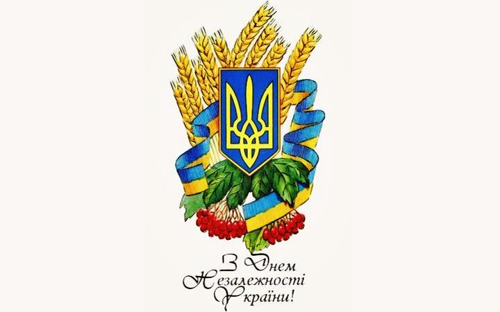 День Независимости Украины. День Незалежності