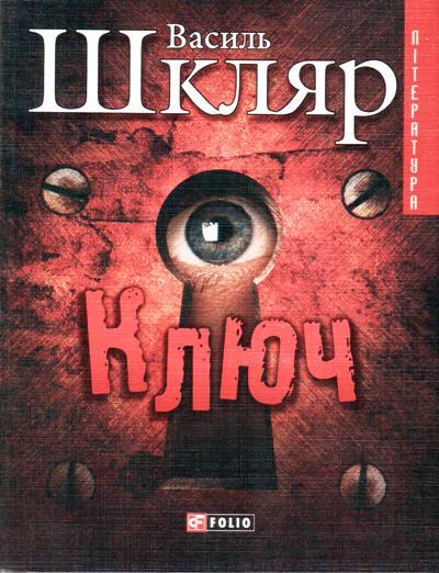 Василь Шкляр «Ключ»