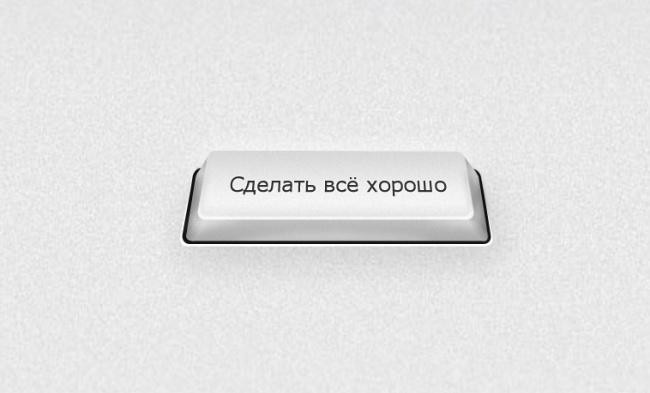 """Кнопка """"Сделать все хорошо"""". Позитив."""