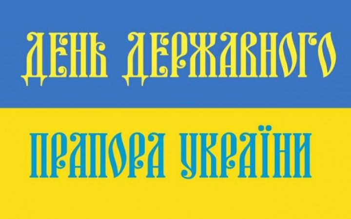 День Державного Прапора України. День Государственного флага Украины