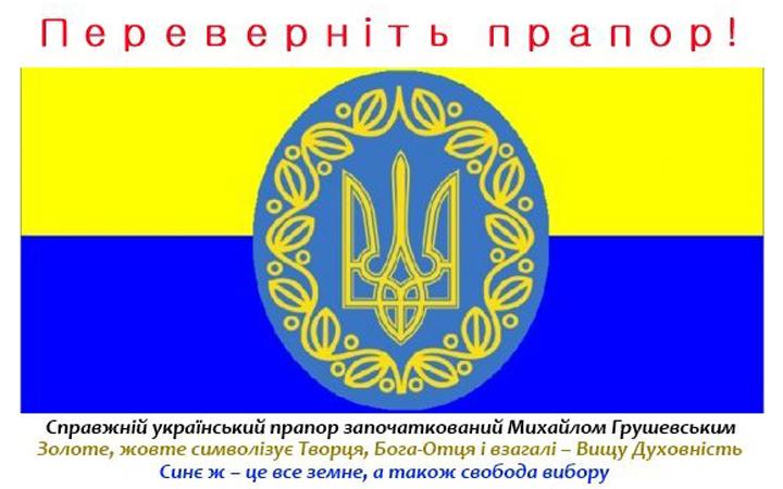 Флаг Украины. Правильное расположение цветов
