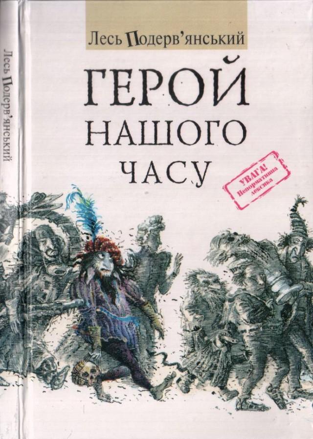 Лесь Подерв'янський «Герой нашого часу»