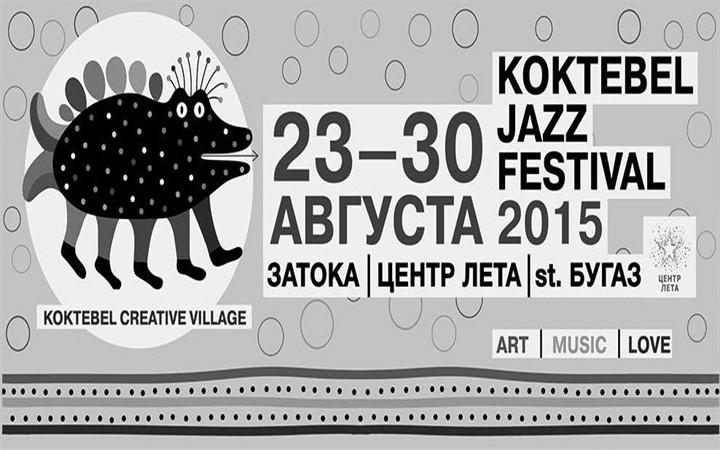 Фестиваль Джаз Коктебель 2015