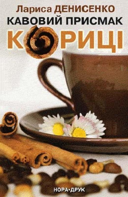 Лариса Денисенко «Кавовий присмак кориці»