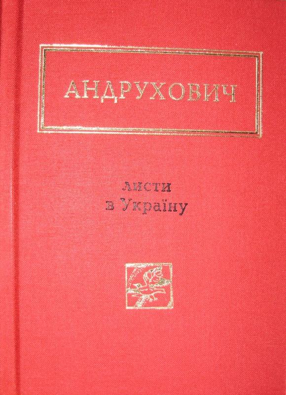 Юрій Андрухович «Листи в Україну»