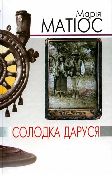 Марія Матіос «Солодка Даруся»