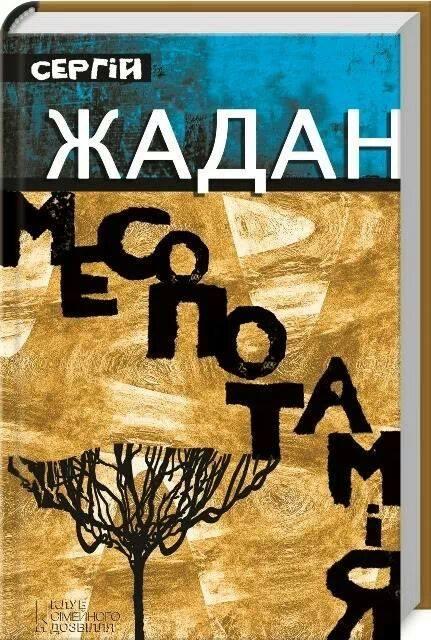 Сергій Жадан «Месопотамія»