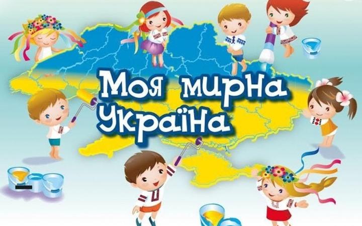 Моя мирна Україна. 1 сентября.