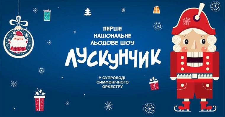 Спектакль в Киеве: Щелкунчик на льду