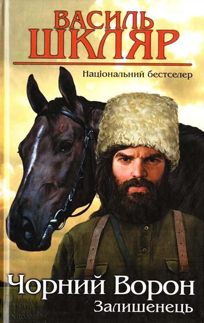 Василь Шкляр «Залишенець. Чорний ворон»
