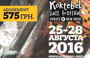 Koktebel Jazz Festival 2016