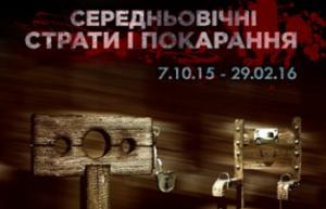 Выставка «Средневековые казни и наказания». 29 января — 29 февраля