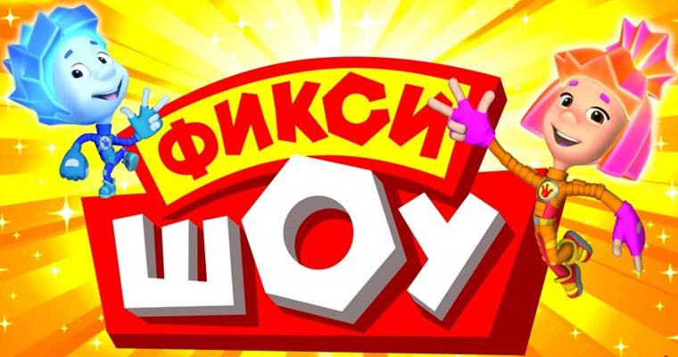 Спектакль в Киеве: Фикси-шоу. Спасатель времени